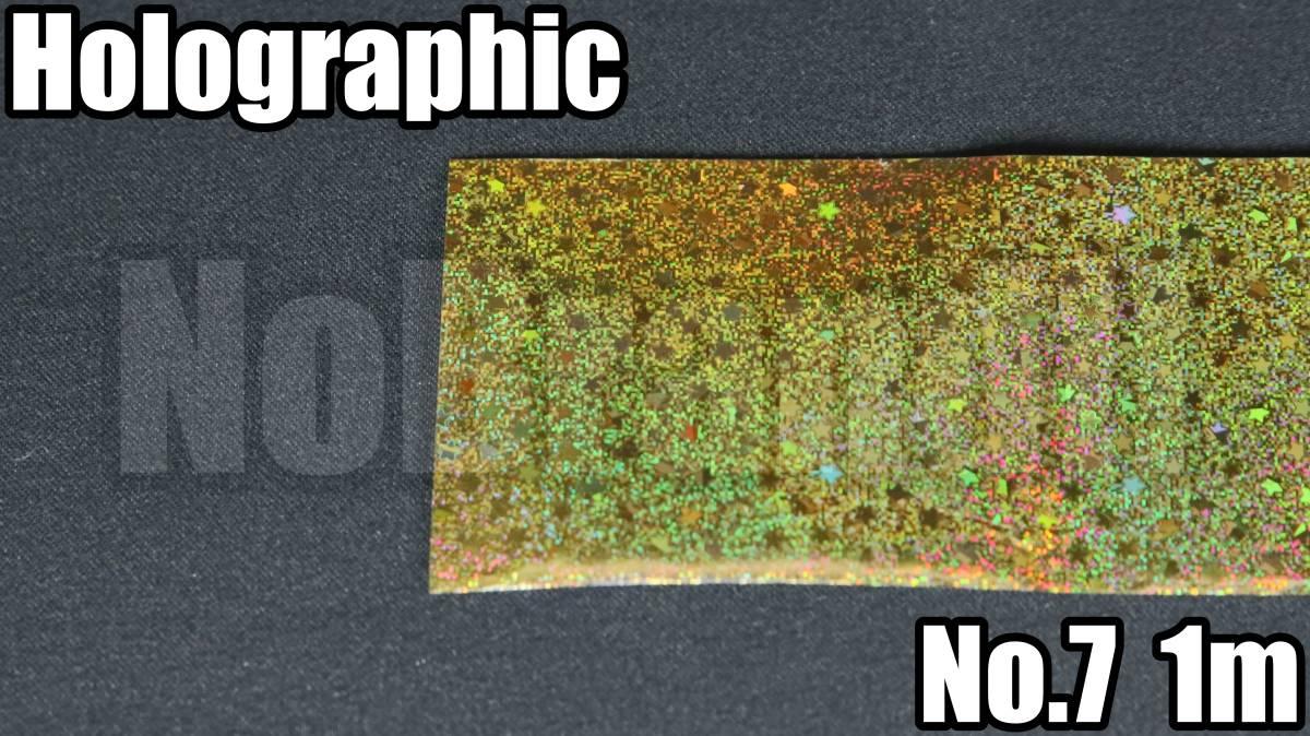 ホログラフィック No.7 ネイル アート ホットスタンプ 1m レジンクラフト 6_画像1
