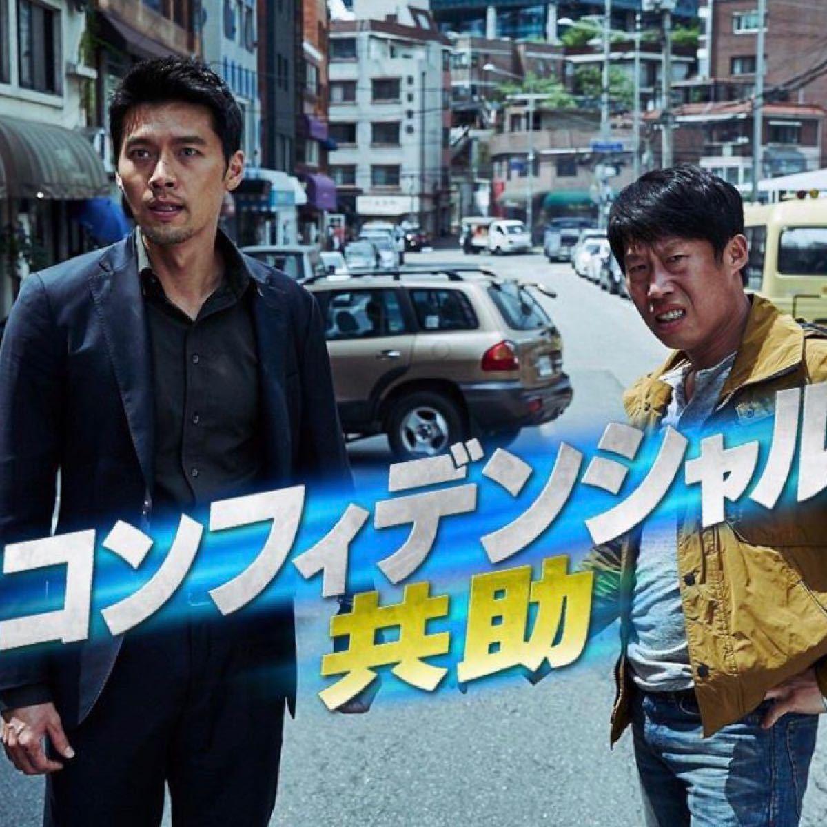 専用です。リピ割有り。コンフィデンシャル ヒョンビン DVD 日本語吹替有り