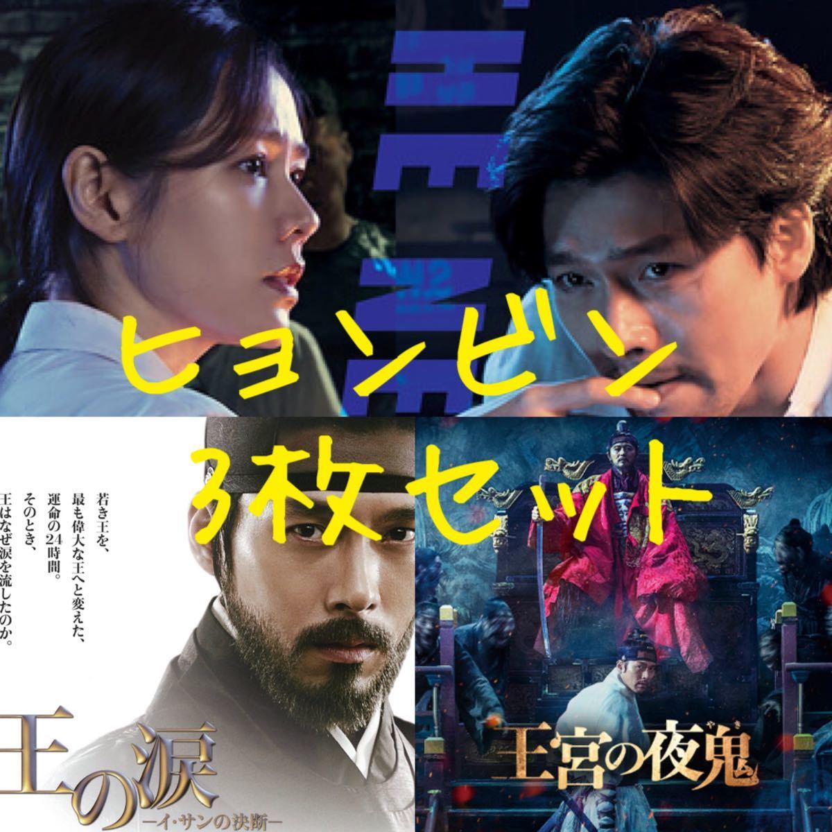 韓国映画 ヒョンビン 出演映画 DVD 3点セット おまけDVD付き