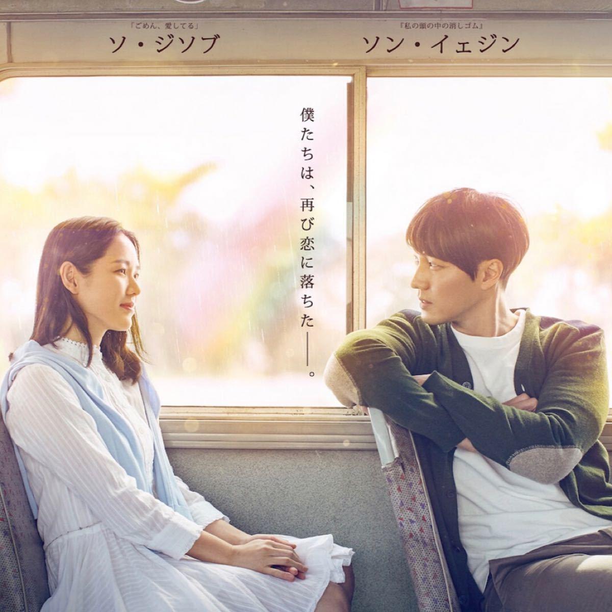 韓国映画 ソン・イェジン 出演映画 DVD 2点セット 日本語吹替有 レーベル有