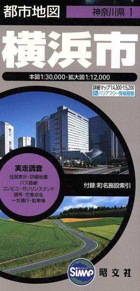 横浜市 6版/昭文社(その他)_画像1