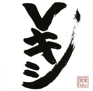 Vキシ(DVD付)/レキシ_画像1