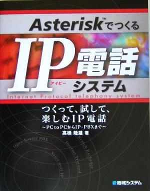 AsteriskでつくるIP電話システム―つくって、試して、楽しむIP電話 PCtoPCからIP‐PBXまで/高橋隆雄(著者)_画像1