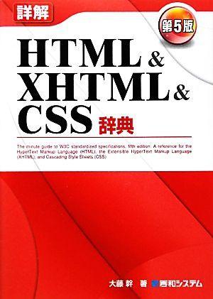 詳解HTML&XHTML&CSS辞典 第5版/大藤幹【著】_画像1