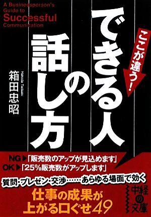 できる人の話し方 中経の文庫/箱田忠昭【著】_画像1