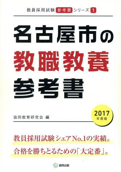 名古屋市の教職教養参考書(2017年度版) 教員採用試験「参考書」シリーズ1/協同教育研究会(編者)_画像1