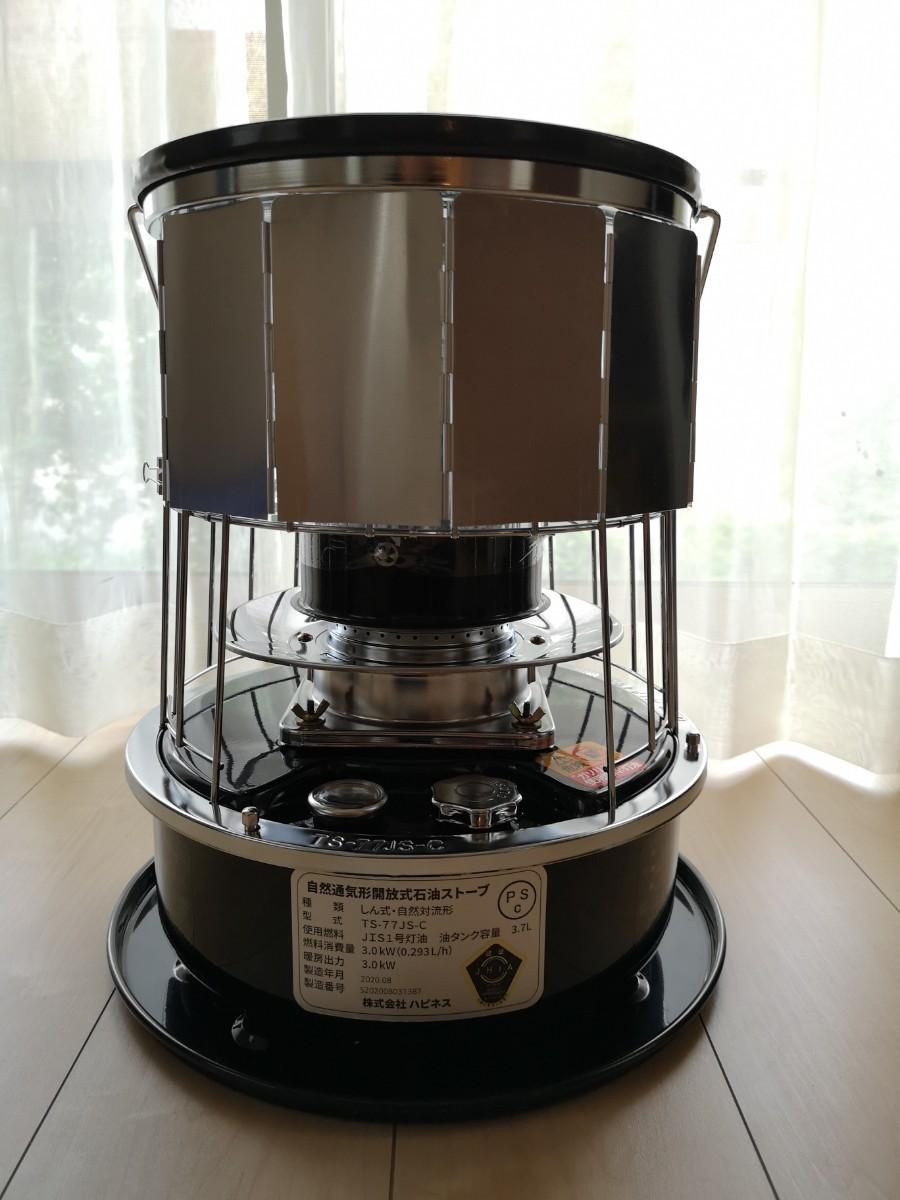 NEWアルパカストーブ日本仕様TS-77JS-C専用、反射板 遮熱板 防熱板