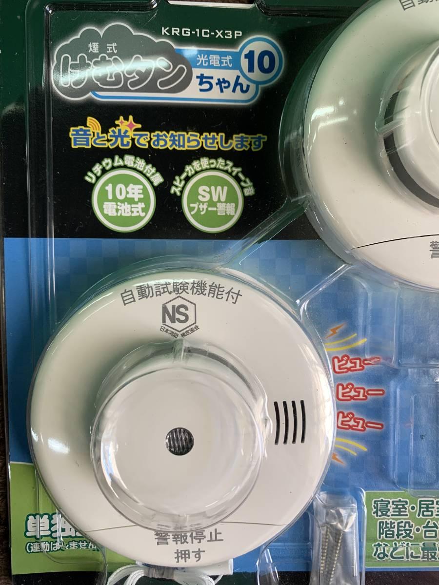 【未使用】NITTAN 住宅用火災警報器 けむタンちゃん10 KRG-1C-X3P ニッタン_画像2