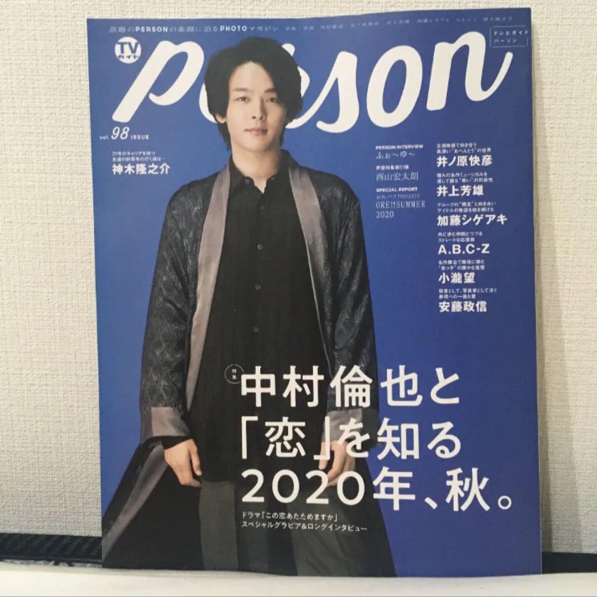 TVガイドperson no.98 中村倫也と恋を知る2020年、秋