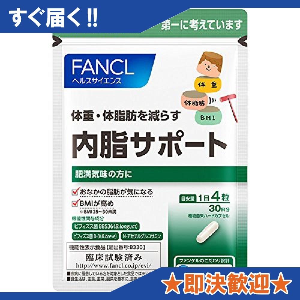 ◆大注目◆ 1袋 ファンケル (FANCL) 内脂サポート (約30日分) 120粒 [機能性表示食品] サプリメント_画像1