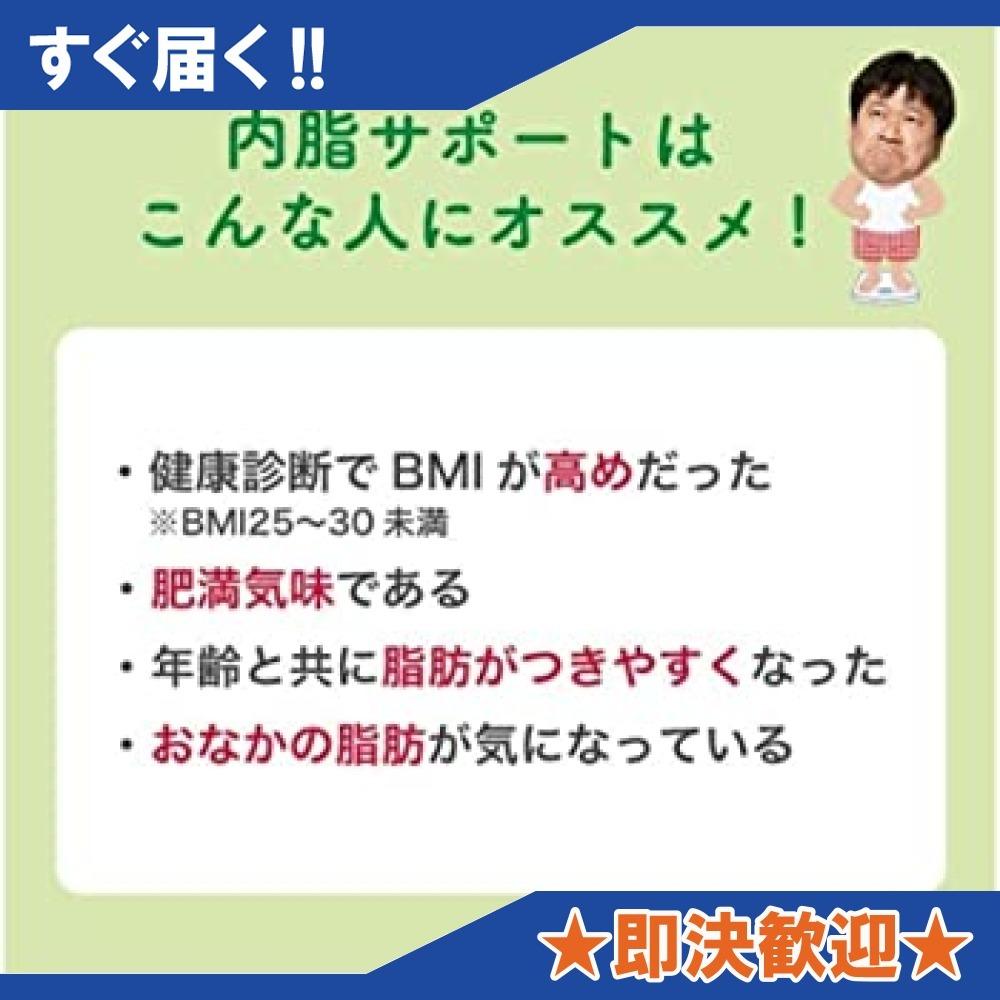 ◆大注目◆ 1袋 ファンケル (FANCL) 内脂サポート (約30日分) 120粒 [機能性表示食品] サプリメント_画像4