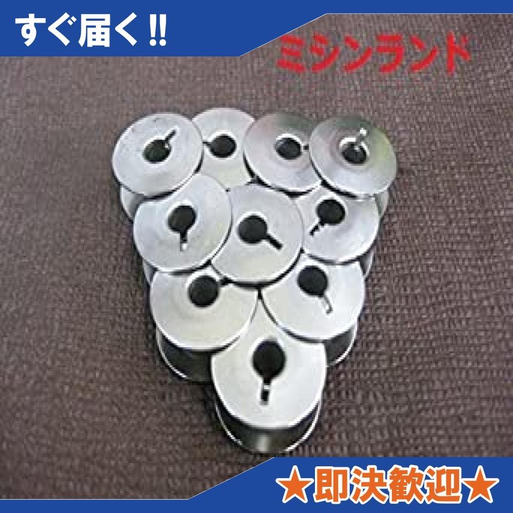 売れてます!職業用、工業用ミシン ボビン10個入【日本製】JUKI ジューキ ブラザー ジャノメ シンガー用 共通です。_画像1