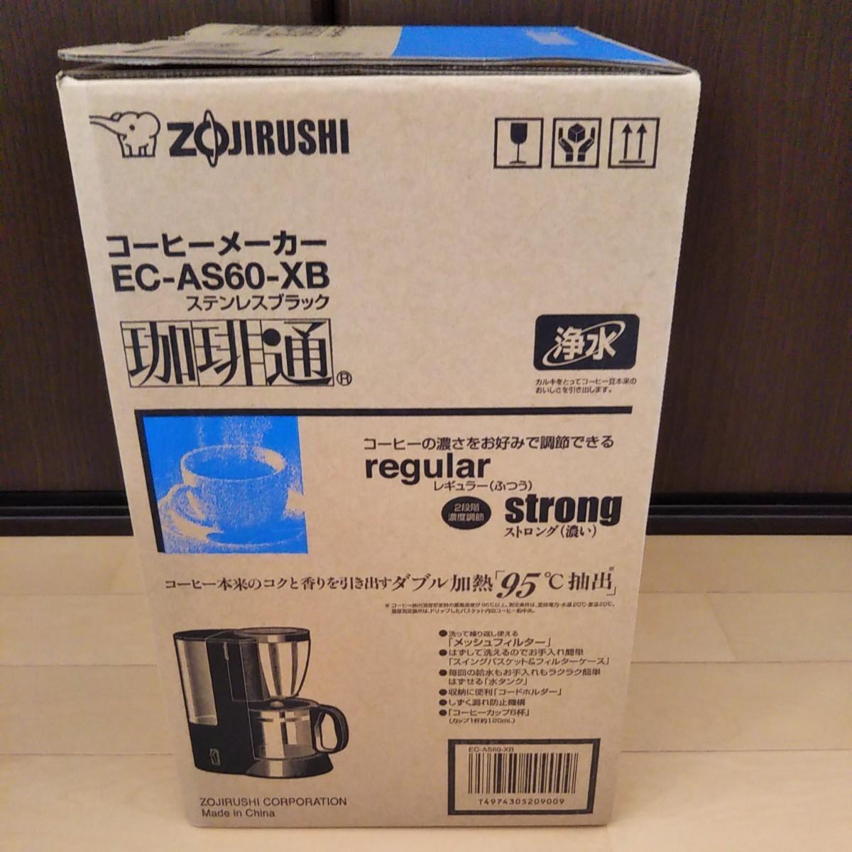 コーヒーメーカー 珈琲通 ZOJIRUSHI