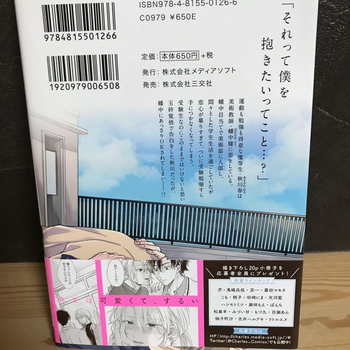 先生は恋を知らない 梢子 2020年7月 初版 BLコミック ボーイズラブ 即決 同梱可能