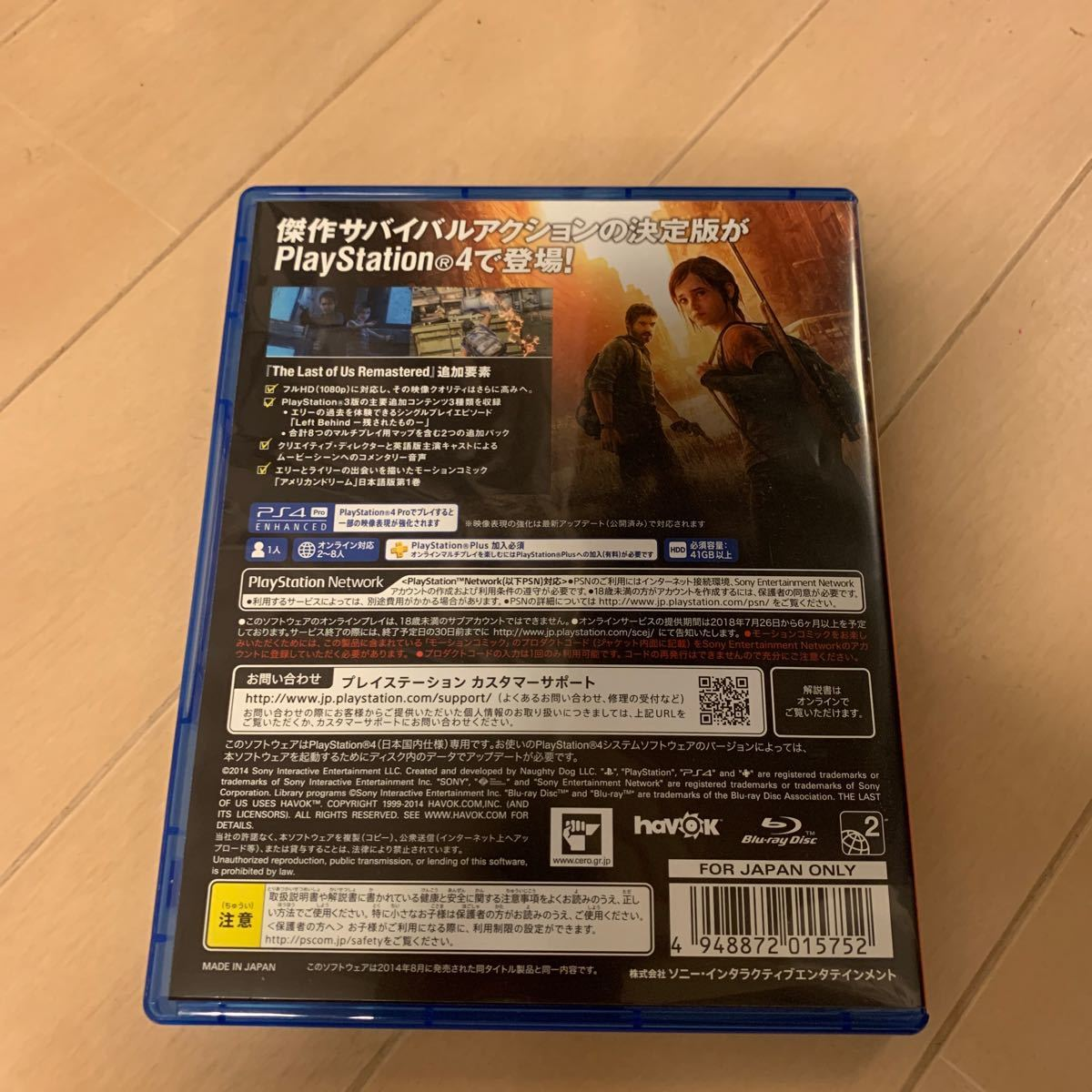 PS4 THE LAST OF US REMASTERED ラストオブアス