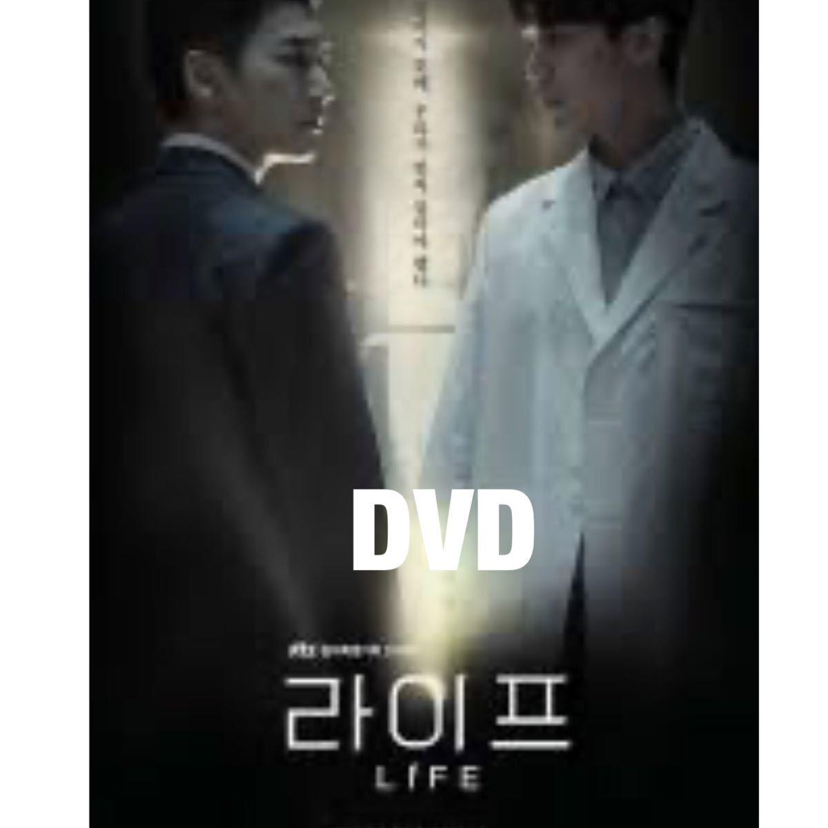 韓国ドラマ 「ライフLIFE 」DVD全話収録