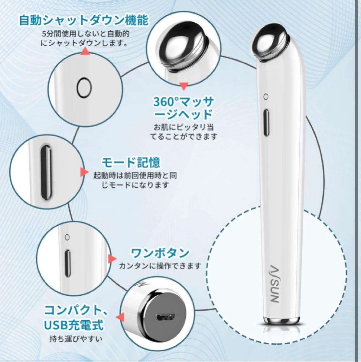 目元ケア 美顔器 イオン導入 温熱ケア AFSUN超音波美顔器 3種類光エステ