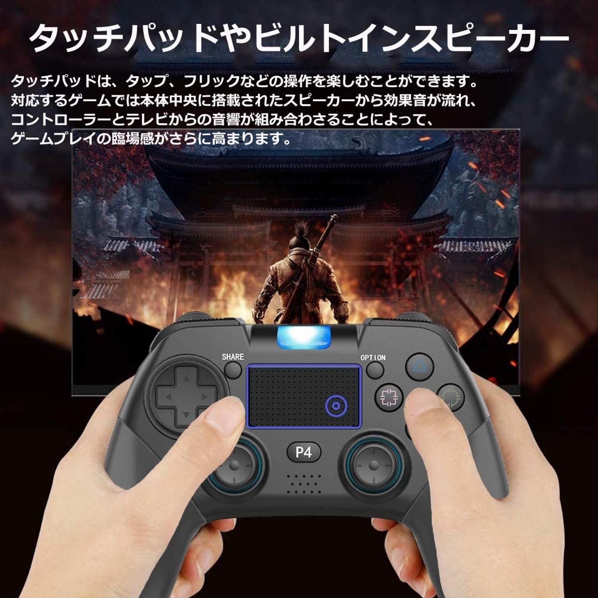PS4 コントローラー 無線 Bluetooth接続
