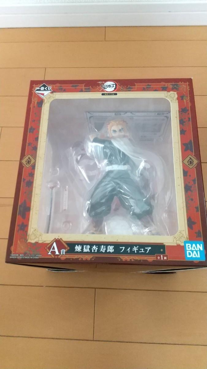 一番くじ 鬼滅の刃  A賞 煉獄杏寿郎フィギュア