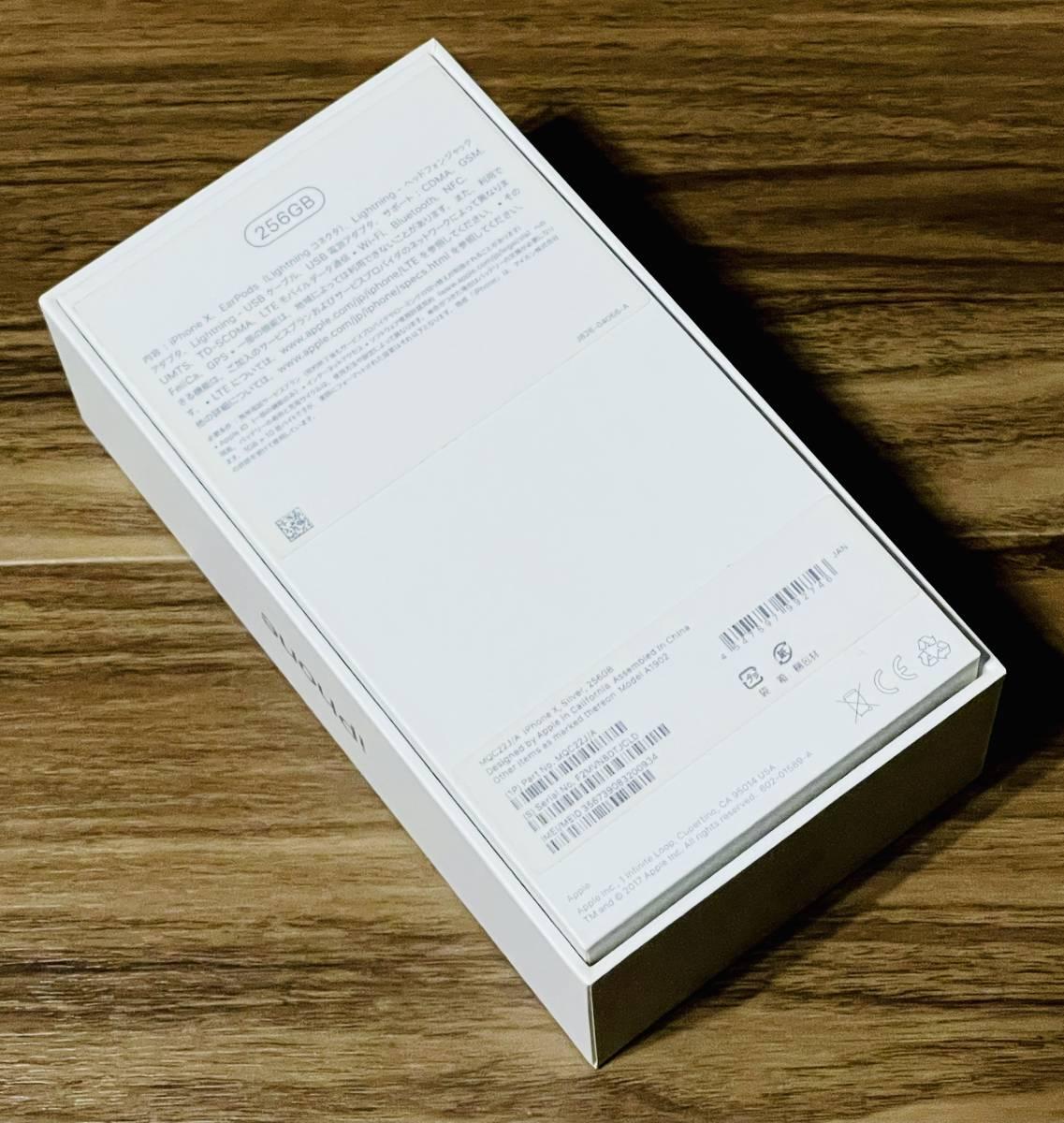 【極美品】Apple iPhone X 256GB シルバー MQC22J/A SIMフリー版_画像3