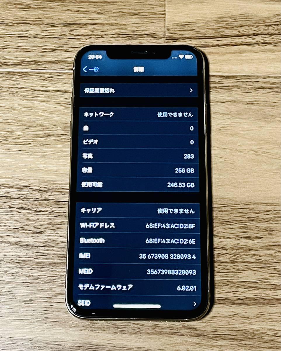 【極美品】Apple iPhone X 256GB シルバー MQC22J/A SIMフリー版_画像5