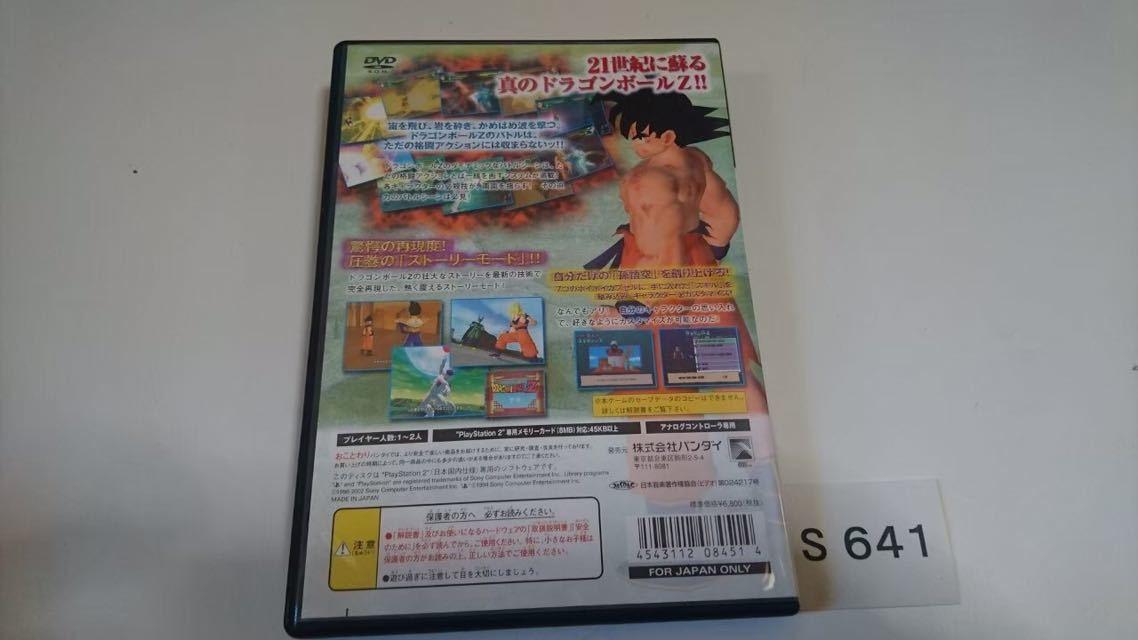 ドラゴンボール Z SONY PS 2 プレイステーション PlayStation プレステ 2 ゲーム ソフト 中古 BANDAI_画像5