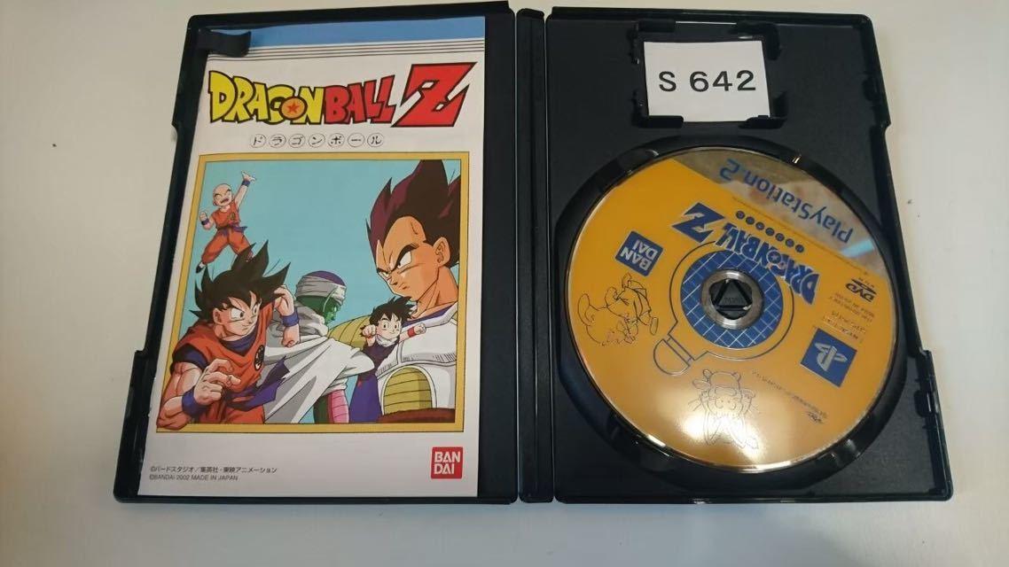 ドラゴンボール Z SONY PS 2 プレイステーション PlayStation プレステ 2 ゲーム ソフト 中古 バンダイ _画像2