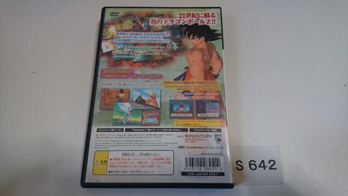 ドラゴンボール Z SONY PS 2 プレイステーション PlayStation プレステ 2 ゲーム ソフト 中古 バンダイ _画像5