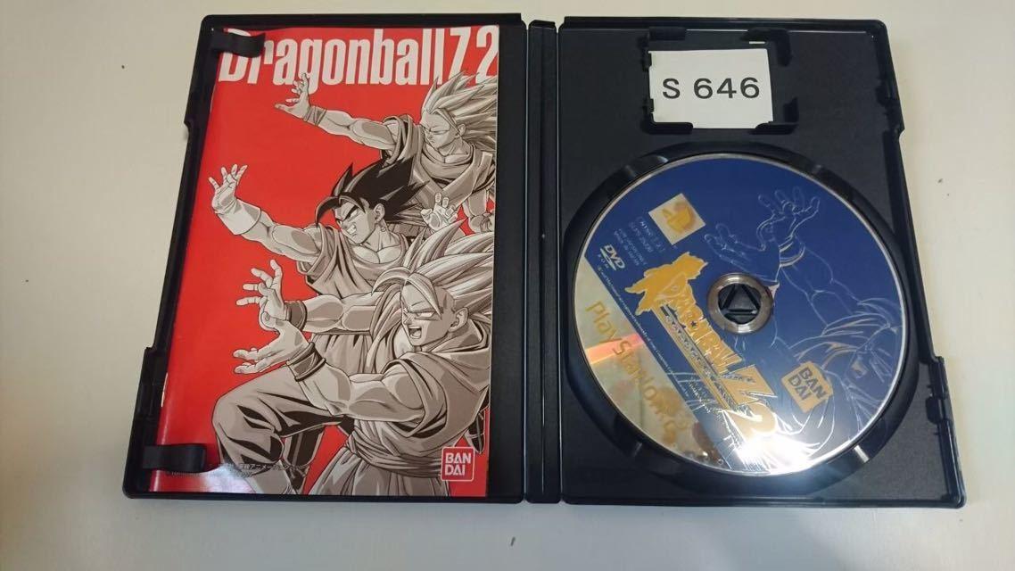 ドラゴンボール Z 2 SONY PS 2 プレイステーション PlayStation プレステ 2 ゲーム ソフト 中古_画像2