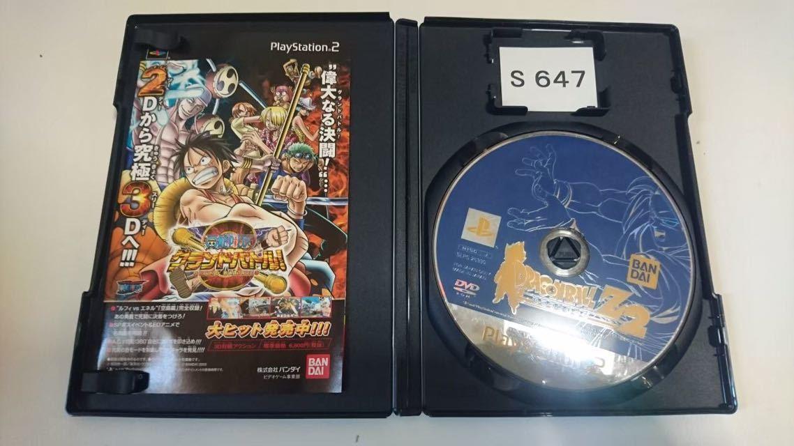 ドラゴンボール Z 2 SONY PS 2 プレイステーション PlayStation プレステ 2 ゲーム ソフト 中古 バンダイ_画像2