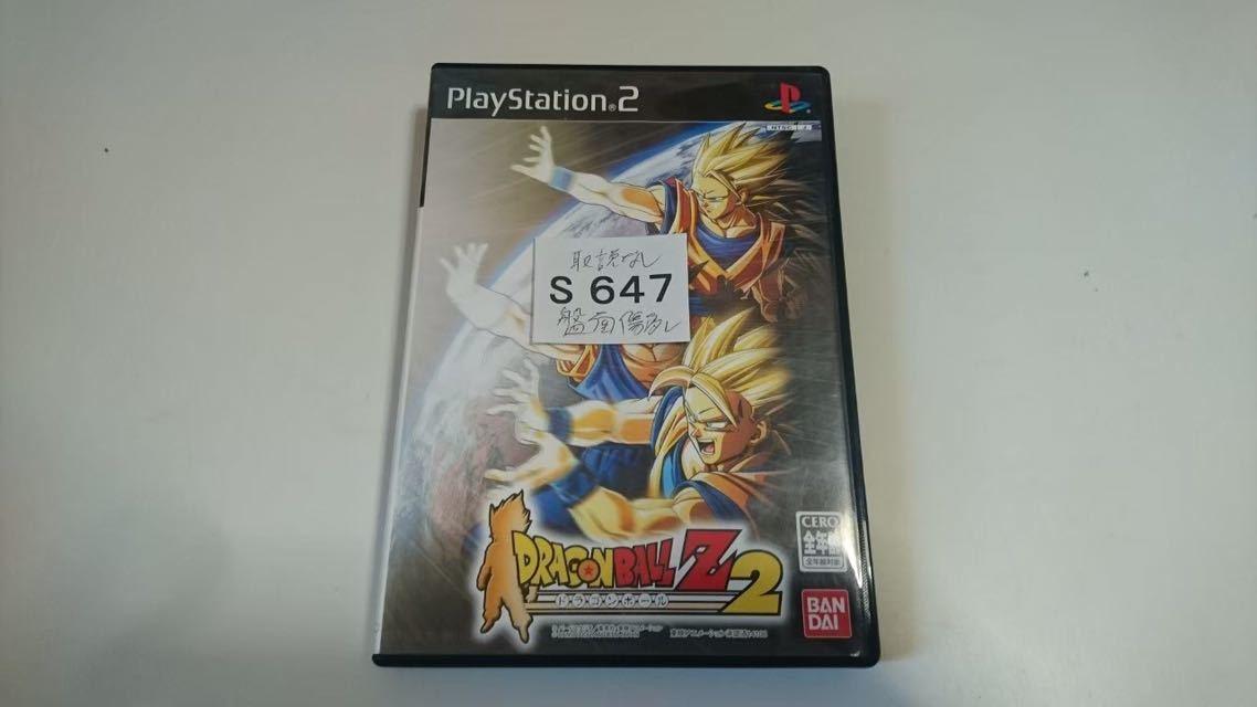 ドラゴンボール Z 2 SONY PS 2 プレイステーション PlayStation プレステ 2 ゲーム ソフト 中古 バンダイ_画像6