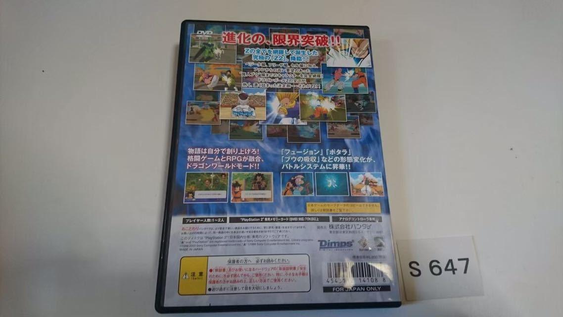 ドラゴンボール Z 2 SONY PS 2 プレイステーション PlayStation プレステ 2 ゲーム ソフト 中古 バンダイ_画像5