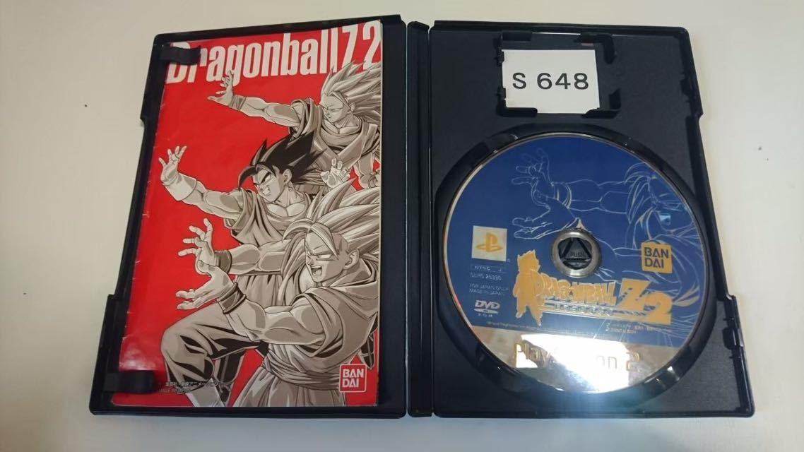 ドラゴンボール Z 2 SONY PS 2 プレイステーション PlayStation プレステ 2 ゲーム ソフト 中古 BANDAI_画像2