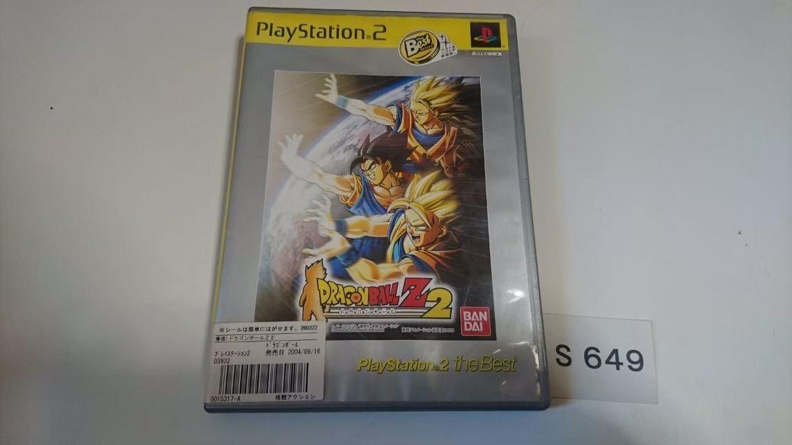 ドラゴンボール Z 2 SONY PS 2 プレイステーション PlayStation 2 the Best プレステ 2 ゲーム ソフト 中古_画像1