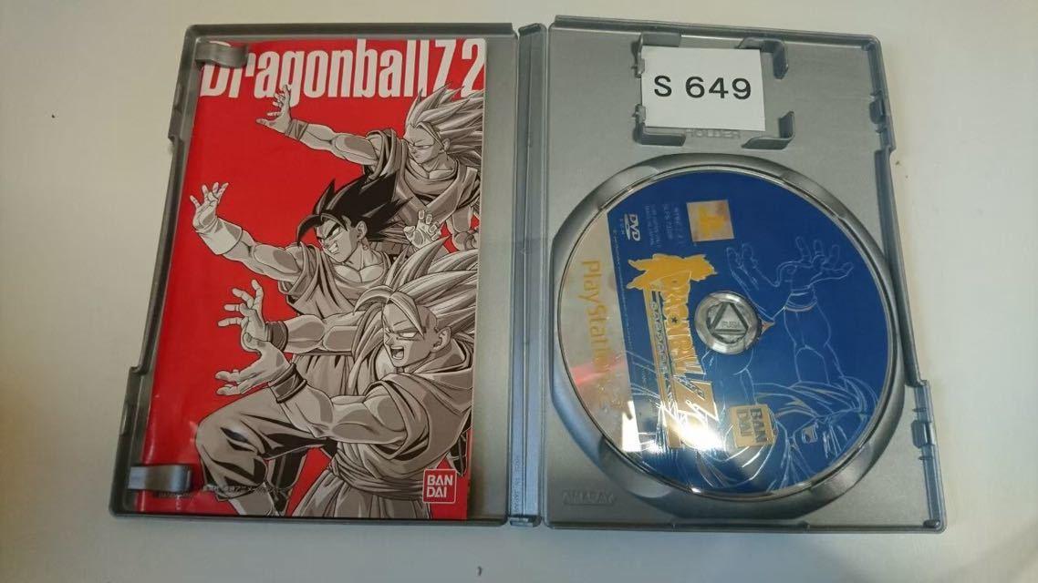 ドラゴンボール Z 2 SONY PS 2 プレイステーション PlayStation 2 the Best プレステ 2 ゲーム ソフト 中古_画像2