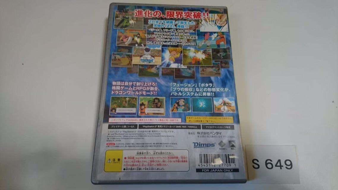 ドラゴンボール Z 2 SONY PS 2 プレイステーション PlayStation 2 the Best プレステ 2 ゲーム ソフト 中古_画像5