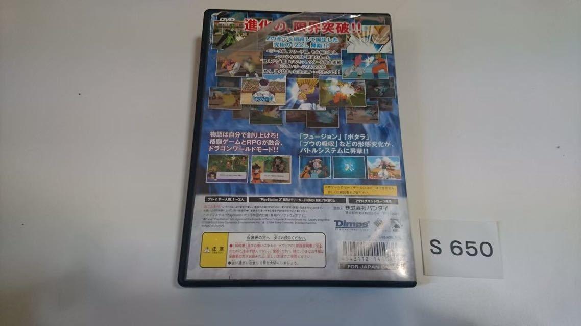 ドラゴンボール Z 2 SONY PS 2 プレイステーション PlayStation プレステ 2 ゲーム ソフト 中古_画像6