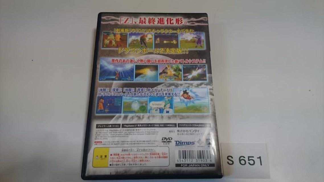 ドラゴンボール Z 3 SONY PS 2 プレイステーション PlayStation プレステ 2 ゲーム ソフト 中古 バンダイ_画像6