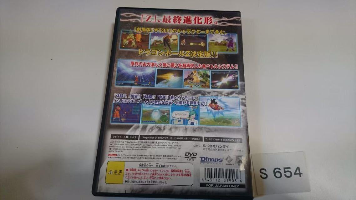 ドラゴンボール Z 3SONY PS 2 プレイステーション PlayStation プレステ 2 ゲーム ソフト 中古 バンダイ_画像5