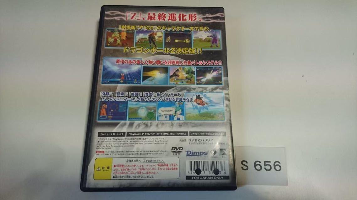 ドラゴンボール Z 3 SONY PS 2 プレイステーション PlayStation プレステ 2 ゲーム ソフト 中古_画像5