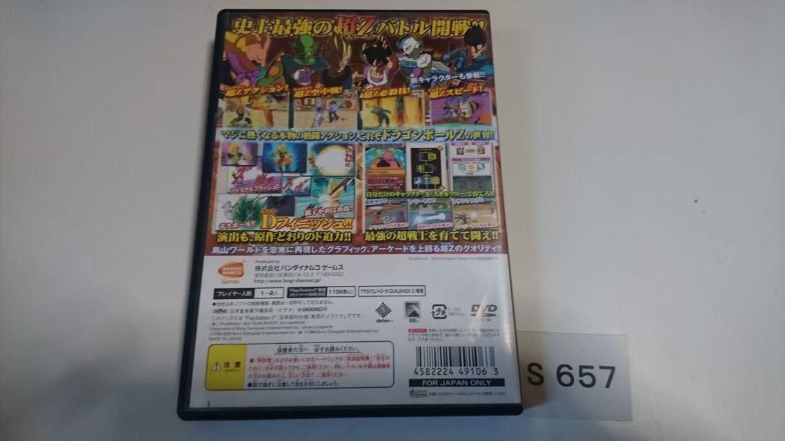 超 スーパー ドラゴンボール Z SONY PS 2 プレイステーション PlayStation プレステ 2 ゲーム ソフト 中古_画像5