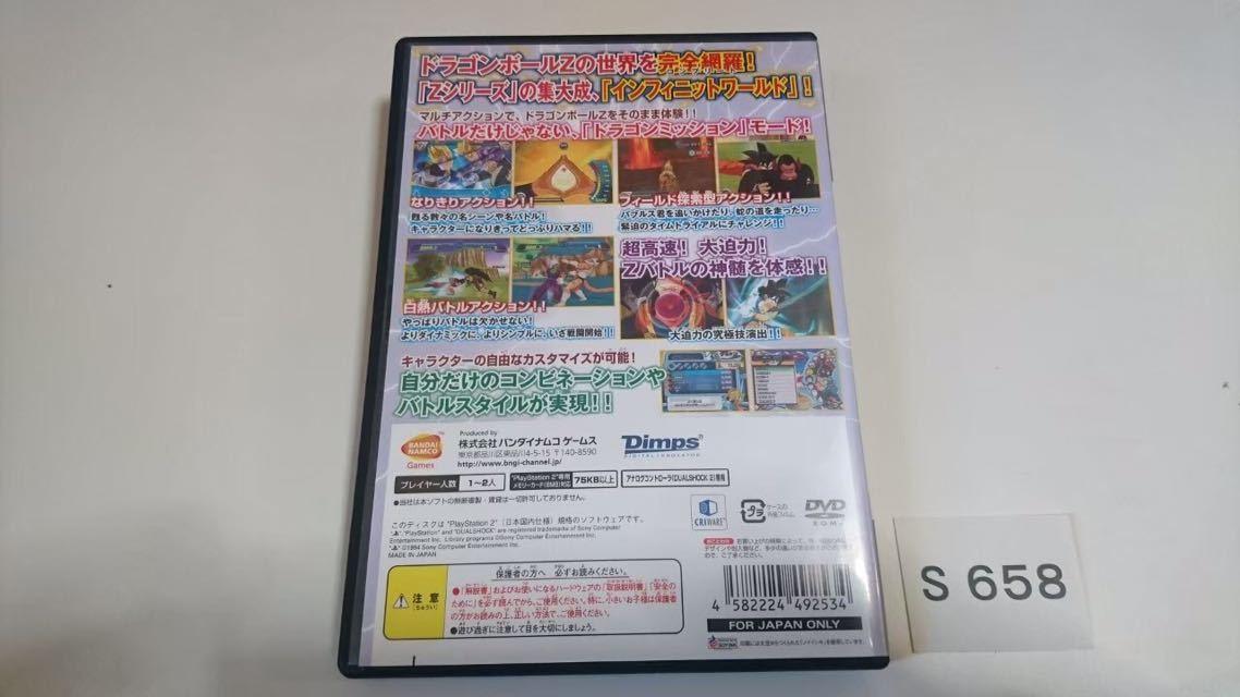 ドラゴンボール Z INFINITE WORLD インフィニット ワールド SONY PS 2 プレイステーション PlayStation プレステ 2 ゲーム ソフト 中古_画像5