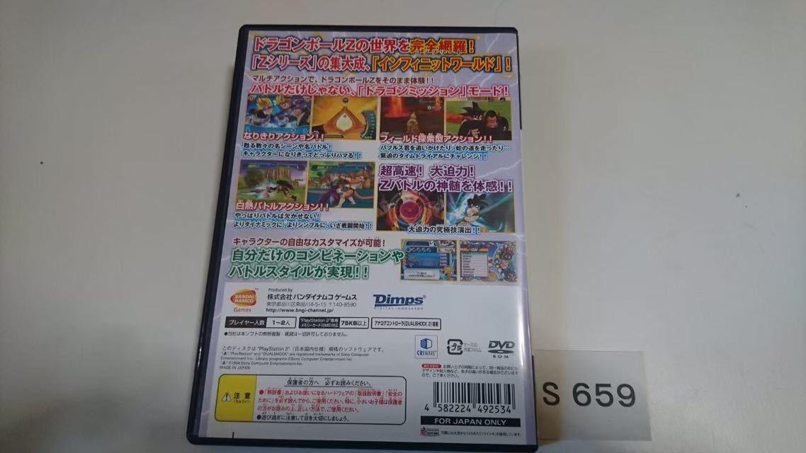 ドラゴンボール Z INFINITE WORLD インフィニット ワールド SONY PS 2 プレイステーション PlayStation プレステ 2 ゲーム ソフト 中古 _画像5