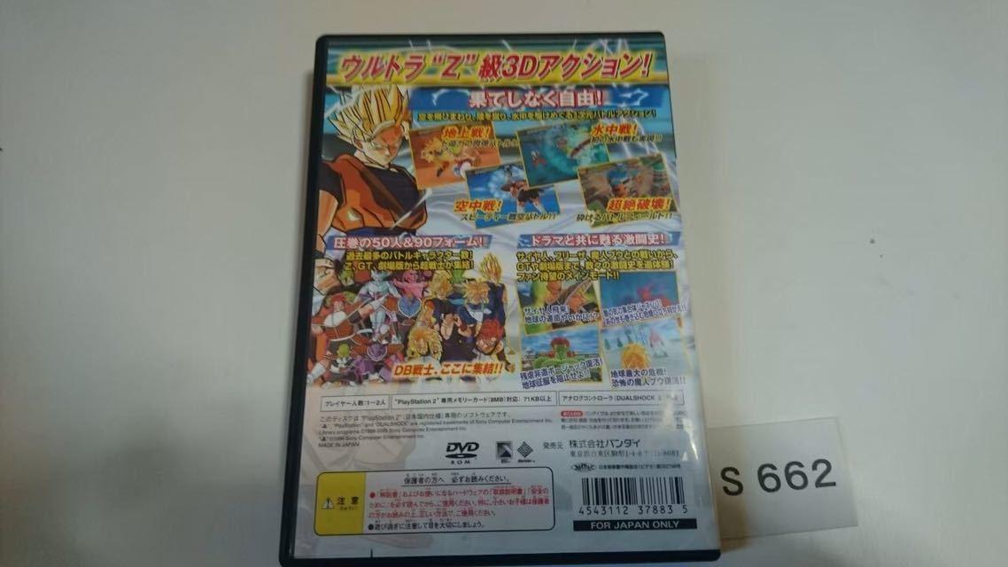 ドラゴンボール Z Sparking スパーキング SONY PS 2 プレイステーション PlayStation プレステ 2 ゲーム ソフト 中古_画像4