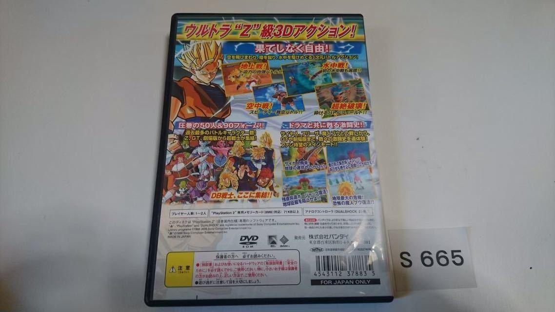 ドラゴンボール Z スパーキング SONY PS 2 プレイステーション PlayStation プレステ 2 ゲーム ソフト 中古_画像5