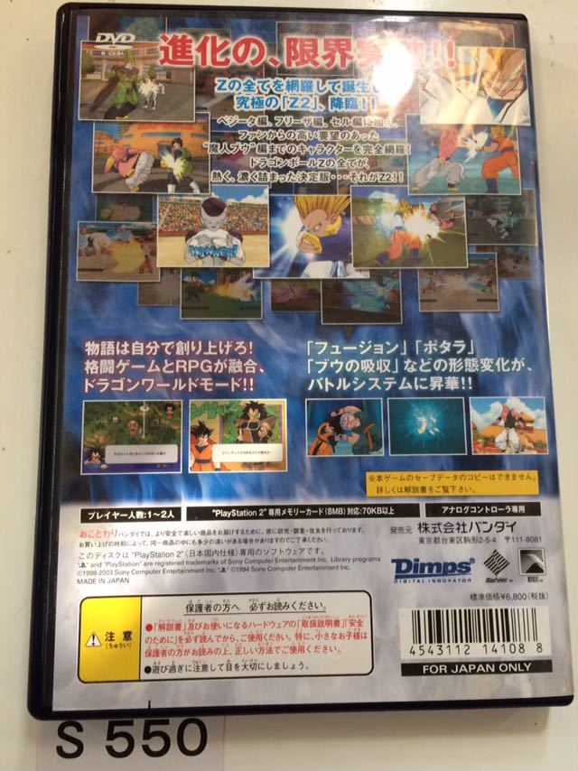 ドラゴンボール Z 2 SONY PS 2 プレイステーション PlayStation プレステ 2 ゲーム ソフト 中古 BANDAI_画像5