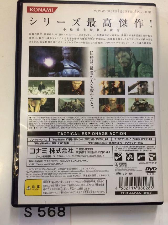 メタルギアソリッド 3 スネークイーター SONY PS 2 プレイステーション PlayStation プレステ 2 ゲーム ソフト 中古 コナミ