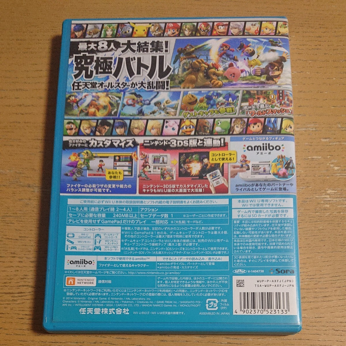 WiiU ソフト 大乱闘スマッシュブラザーズfor Wii U  中古品