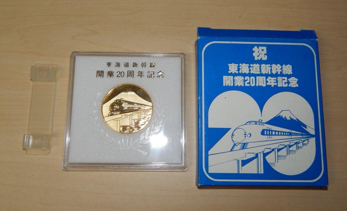 ◆◇記念メダル 東海道新幹線 開業20周年記念◇◆_画像1