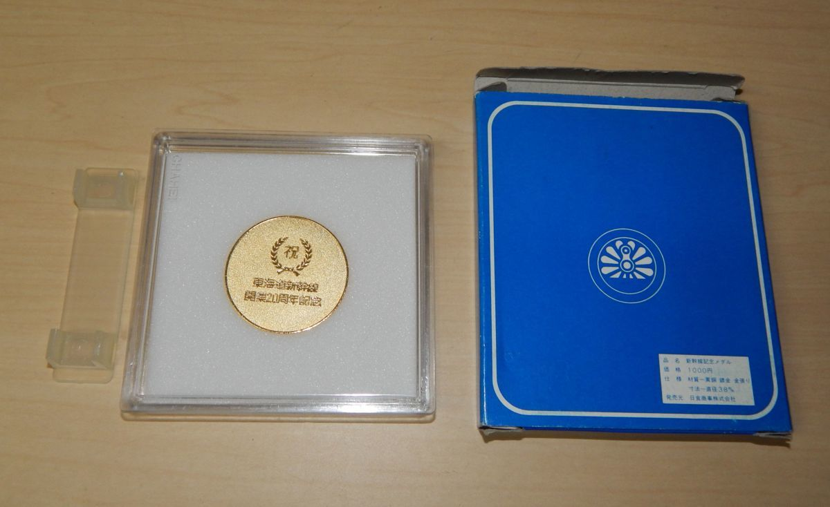 ◆◇記念メダル 東海道新幹線 開業20周年記念◇◆_画像2